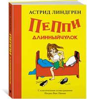 Пеппи Длинныйчулок ( илл. Ингрид Ньюман). Книги Астрид Линдгрен