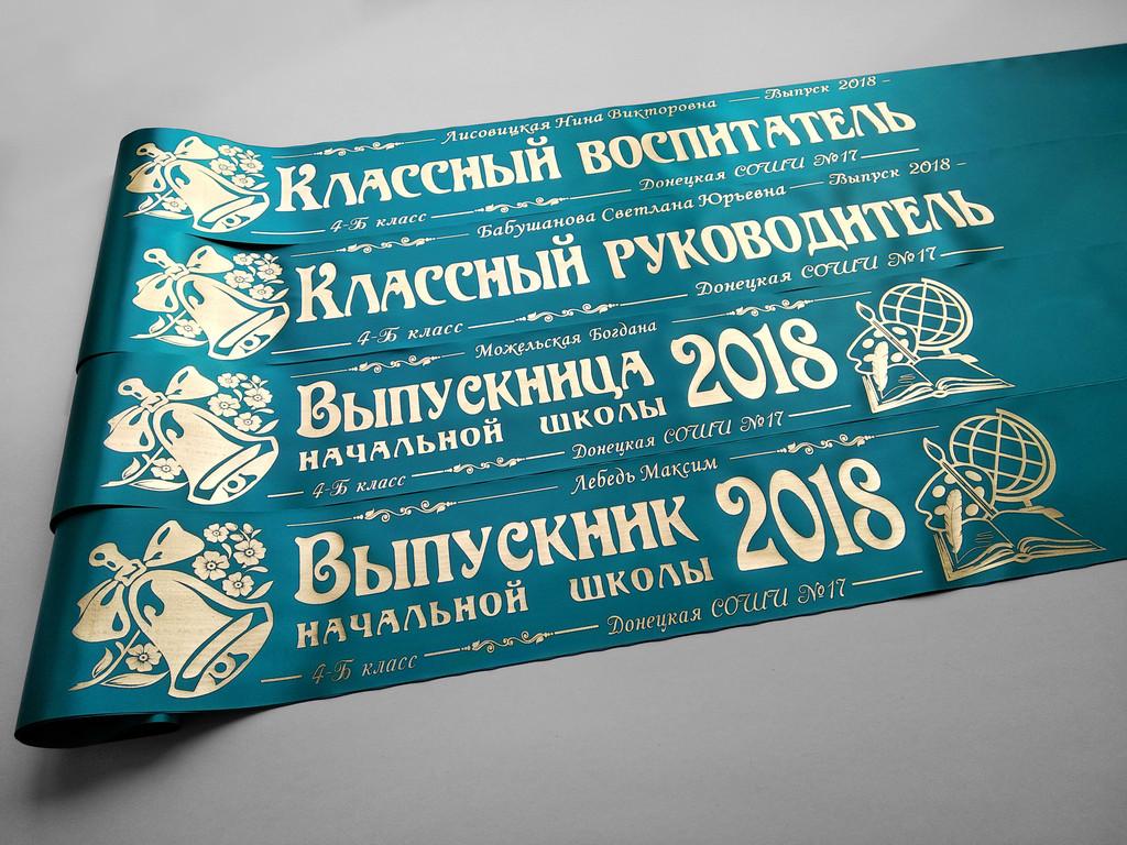 Лента «Классный руководитель», «Воспитатель» и «Выпускник 2019» цвета морской волны (надпись - основной макет №10).