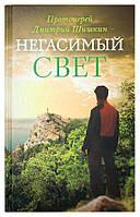 Негасимый свет: рассказы и очерки. Протоиерей Дмитрий Шишкин, фото 1
