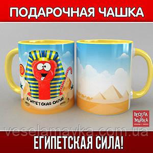 Чашка Египетская сила! (Желейный медведь Валера)