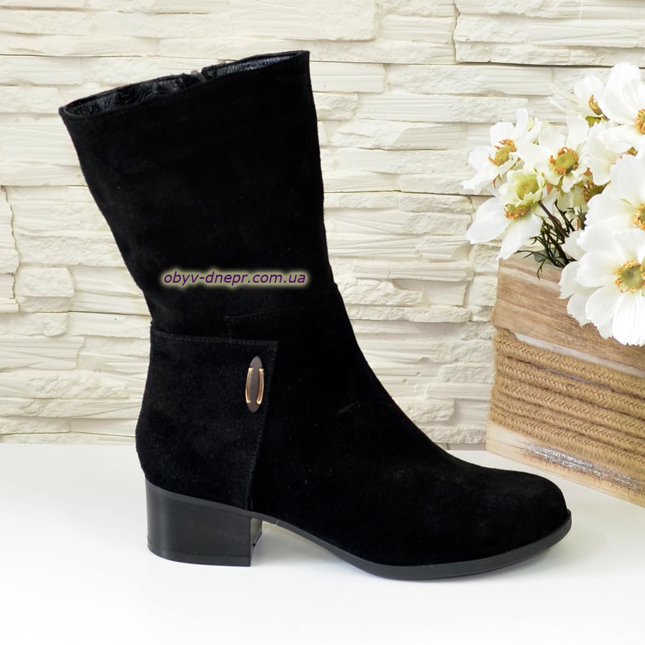 Ботинки демисезонные замшевые на маленьком каблуке, декорированы фурнитурой