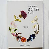 """Книга по вышиванию """"Объемная вышивка 144"""""""