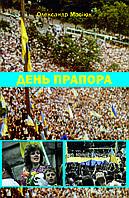 День прапора. Олександр Мосіюк, фото 1
