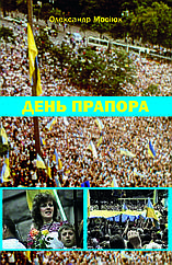 День прапора. Олександр Мосіюк