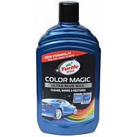 Полироль Turtle Wax Color Magic тёмно-синий 500 мл
