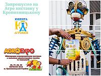 Запрошуємо на Агро Експо - 2018 у Кропивницькому
