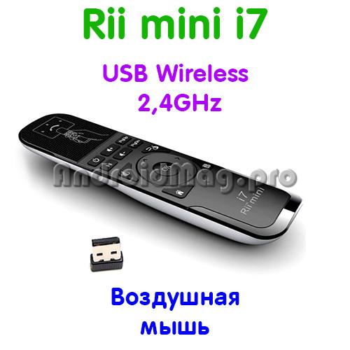Воздушная мышь Rii mini i7