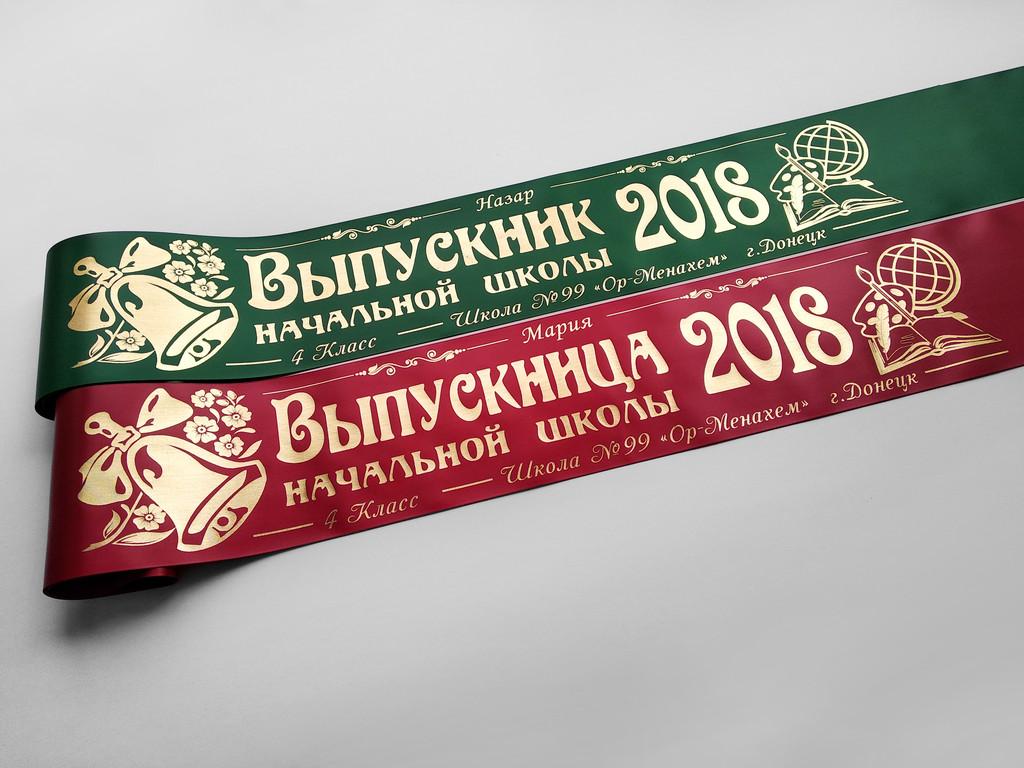 Светло-бордовая и зеленая ленты «Выпускник начальной школы» (надпись - макет №14).