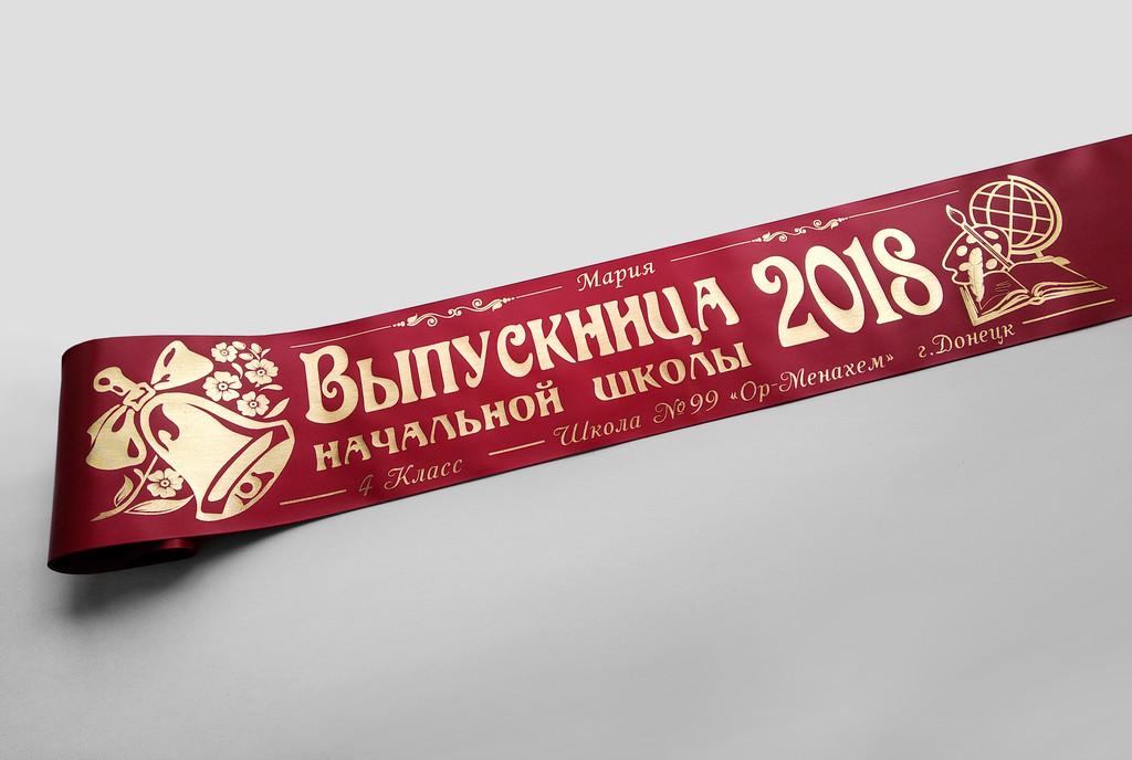 Светло-бордовая лента «Выпускник начальной школы» (надпись - макет №14).