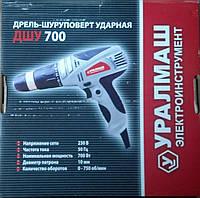 Сетевой шуруповерт Уралмаш ДШУ 700, фото 1