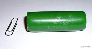 ПЭВ-20 1 кОм, резистор постійний дротяний, навантажувальний