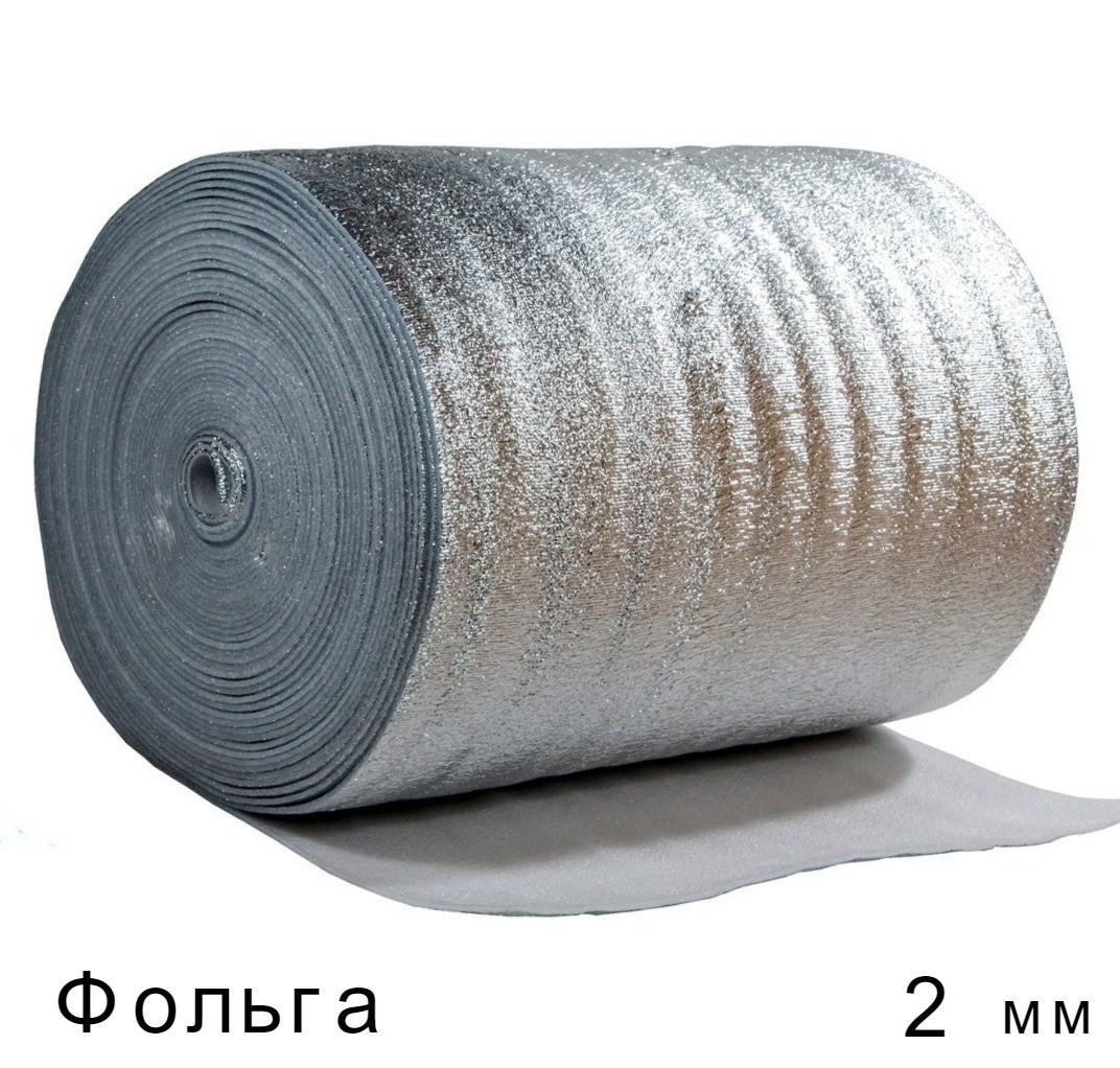 Вспененный полиэтилен фольгированный 2 мм - 1м × 50м