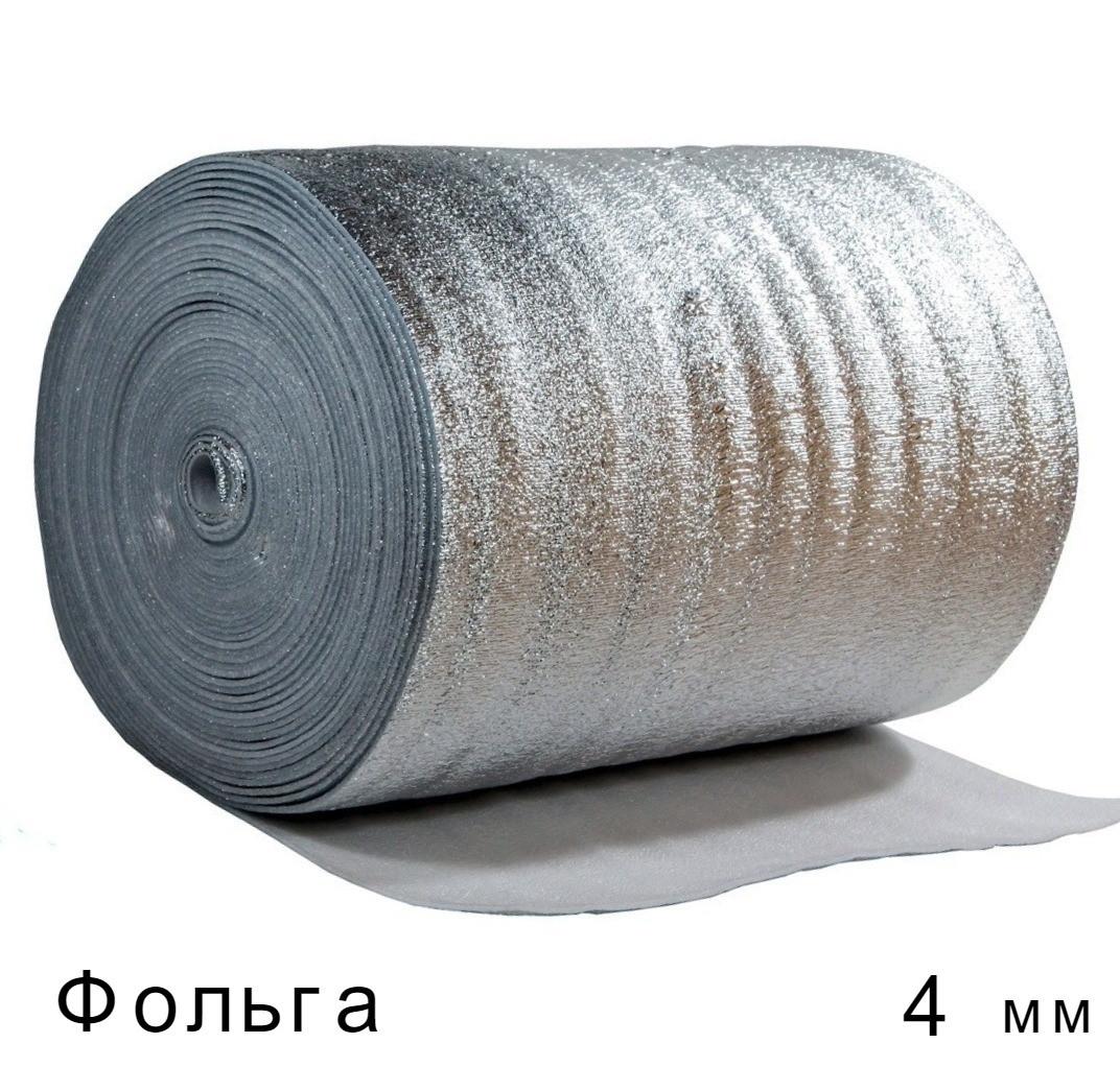 Вспененный полиэтилен фольгированный 4 мм - 1м × 50м