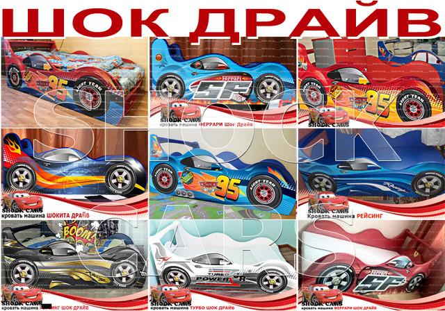 Кровать машина Шок Драйв купить от производителя Украина Киев