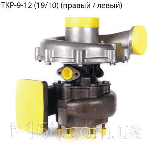 Турбина (турбокомпрессор) ТКР-9-12 (19/10) (правый / левый) Тракторы ЧЗПТ, ЯМЗ-8501.10