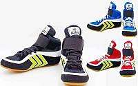 Обувь для борьбы/борцовки замшевые Zelart 4858, 3 цвета: размер 33-44