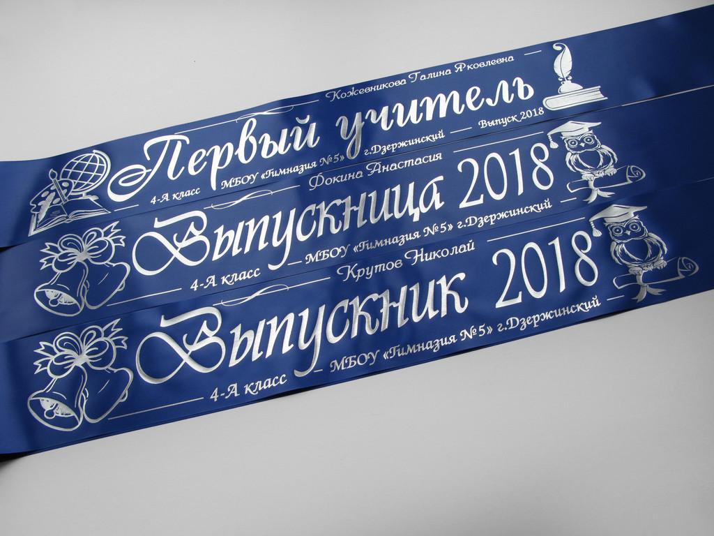 Синяя лента «Выпускник начальной школы» и «Первый учитель» (надпись - основной макет №2).