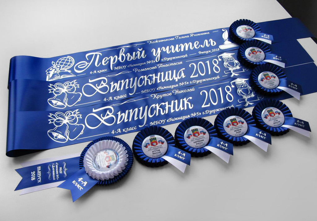Синяя лента «Выпускник начальной школы» и «Первый учитель» (надпись - основной макет №2), медаль «Выпускник 2019» — «Катюша» с надписью и медаль первому учителю «Золушка» с надписью.