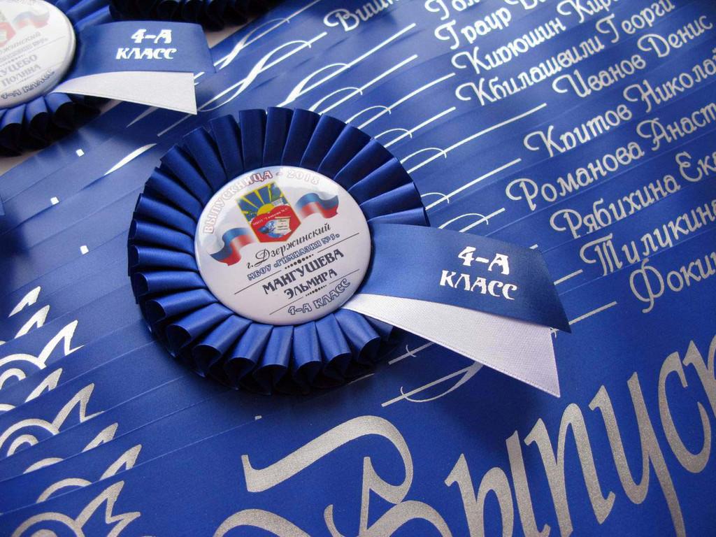 Синяя лента «Выпускник начальной школы» (надпись - основной макет №2) и медаль «Выпускник 2019» — «Катюша» с надписью.