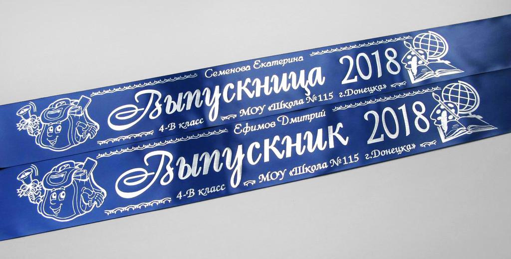 Синяя лента «Выпускник начальной школы» (надпись - основной макет №3).