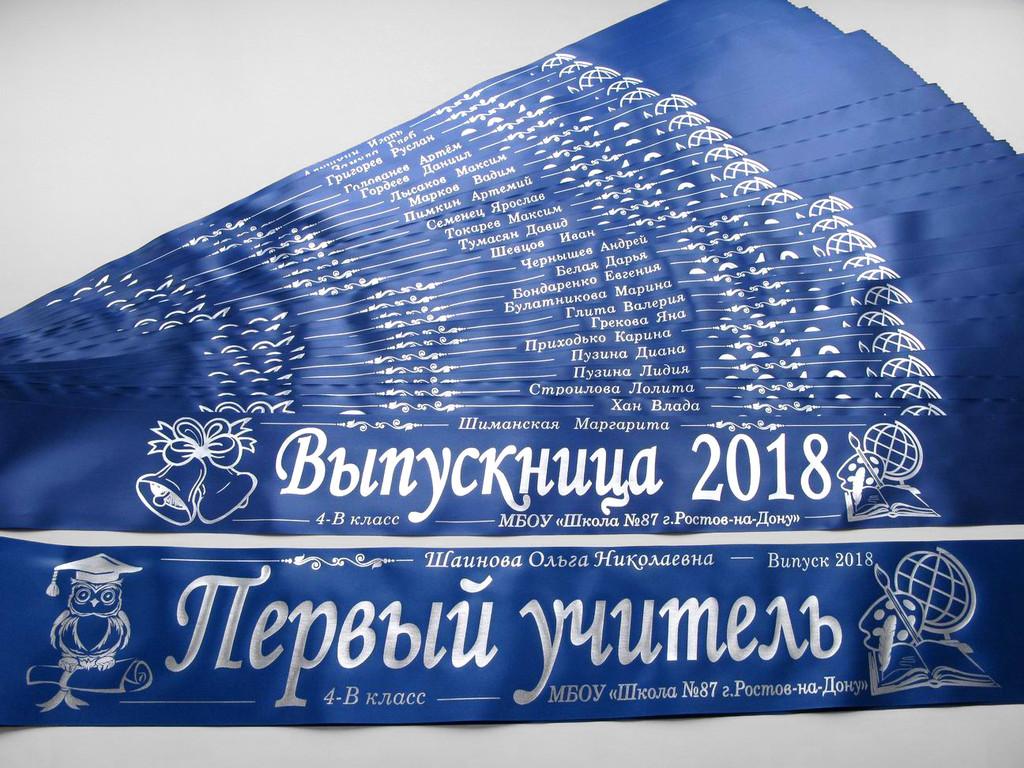 Синяя лента «Выпускник начальной школы» и «Первый учитель» (надпись - основной макет №1).