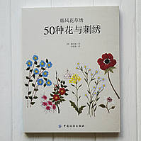 """Книга по вышиванию """"Объемная вышивка 126"""""""