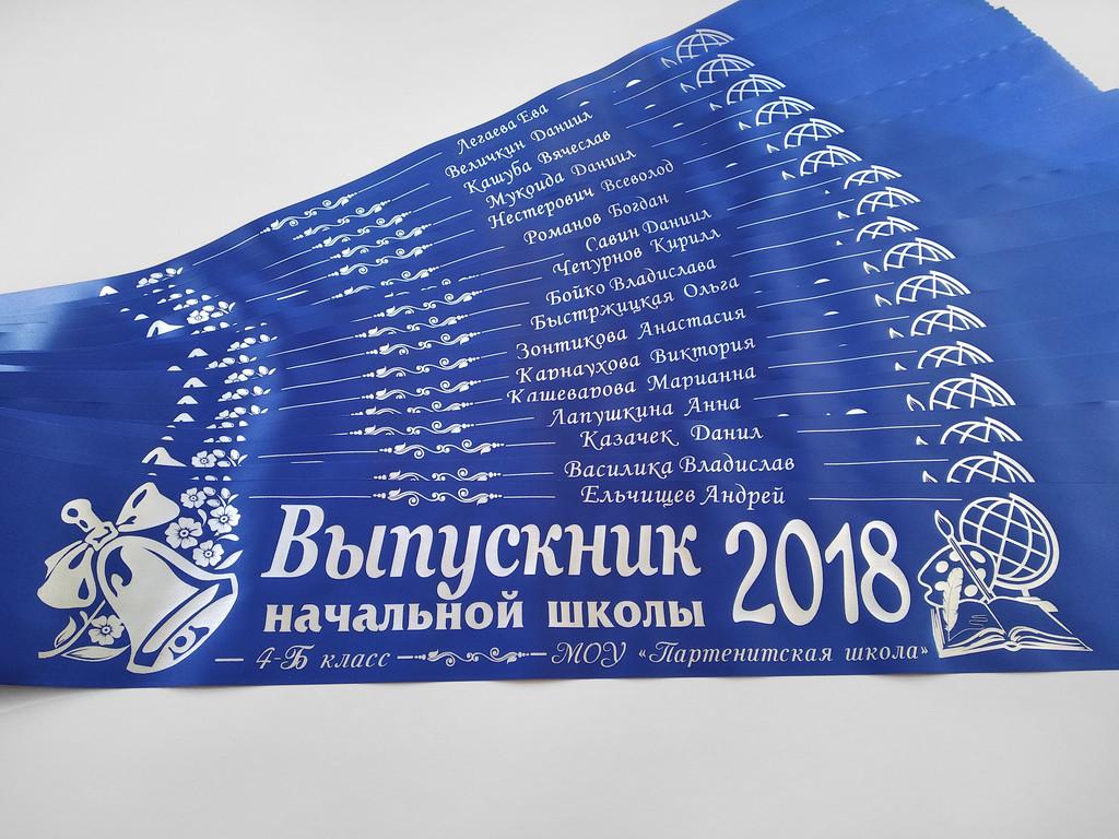 Синяя лента «Выпускник начальной школы» (надпись - основной макет №4).
