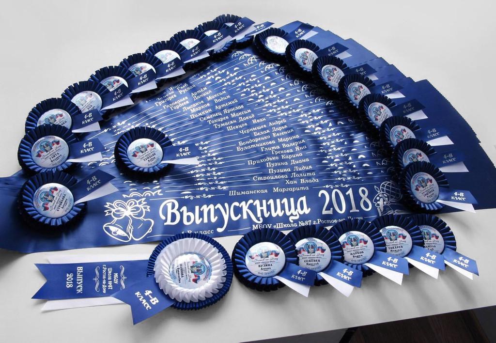 Синяя лента «Выпускник начальной школы» (надпись - основной макет №2), медаль «Выпускник 2019» — «Катюша» с надписью и медаль первому учителю «Золушка» с надписью.