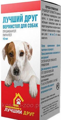 Лучший друг Вермистоп суспензия от глистов для собак, 10 мл, Апи-Сан