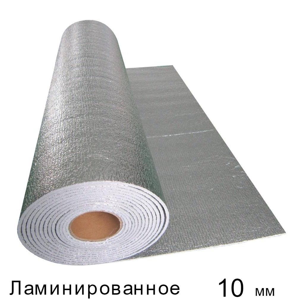 Вспененный полиэтилен ламинированный 10 мм - 1м × 50м