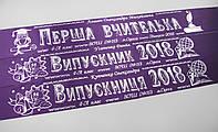 Фиолетовые ленты «Выпускник начальной школы»