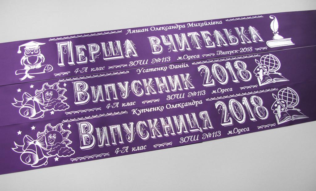Фиолетовые ленты «Выпускник начальной школы» и «Первый учитель» (надпись - основной макет №7).