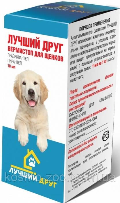Лучший друг Вермистоп суспензия от глистов для щенков, 10 мл, Апи-Сан
