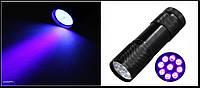 УФ фонарик для точечной полимеризации УФ клея (9LED)