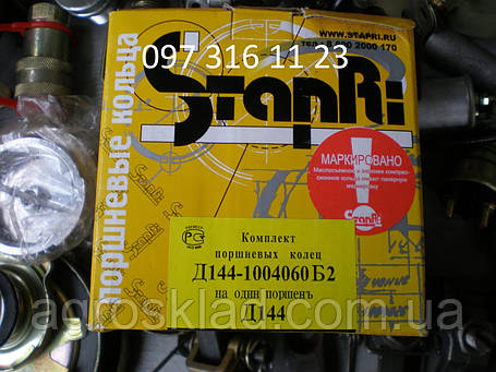Комплект поршневых колец Д-144 (Т-40), фото 2