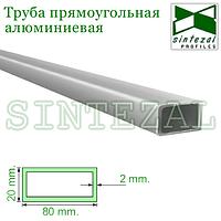 Труба прямоугольная алюминиевая. 80х20х2 мм, Серебро