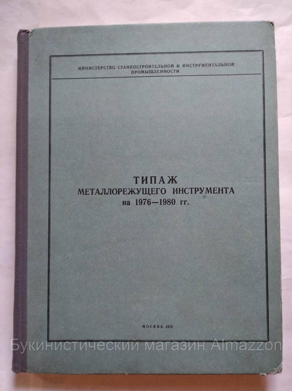 Типаж металорізального інструменту на 1976-1980 роки