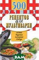500 лучших рецептов для мультиварки. Самые вкусные, полезные блюда. Карманная книга