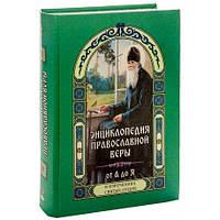 Энциклопедия православной веры (в изречениях святых отцов)