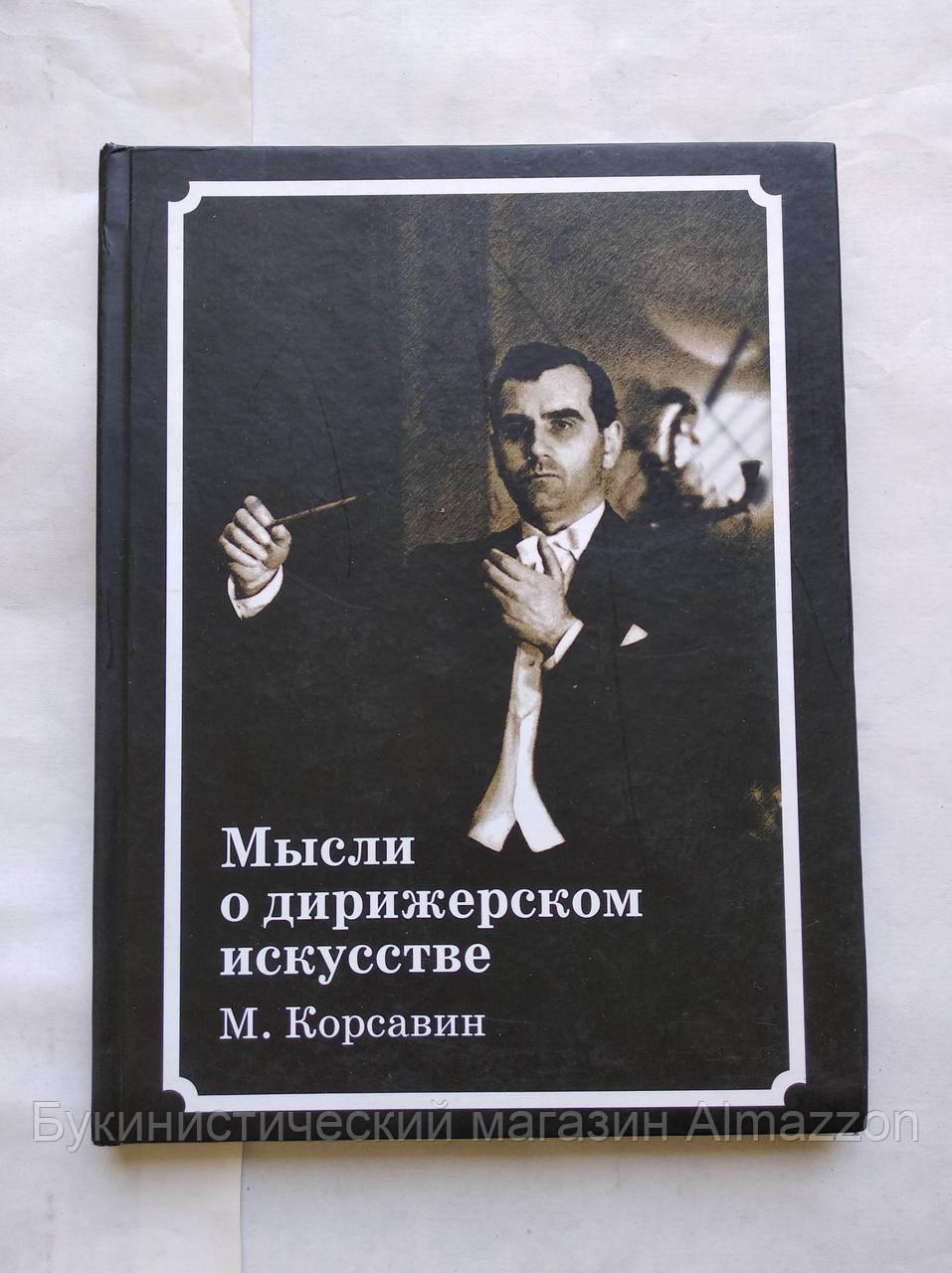 М.Корсавин Мысли о дирижерском искусстве