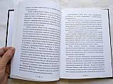 М.Корсавин Мысли о дирижерском искусстве, фото 5