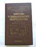 Р.Иванова и др Торгово-технологическое оборудование (устройство, монтаж и ремонт)
