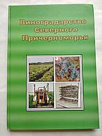Виноградарство Северного Причерноморья, фото 1