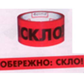 """Скотч упаковочный Optima 45301 красный 48ммх50м """"ОБЕРЕЖНО: СКЛО!"""""""