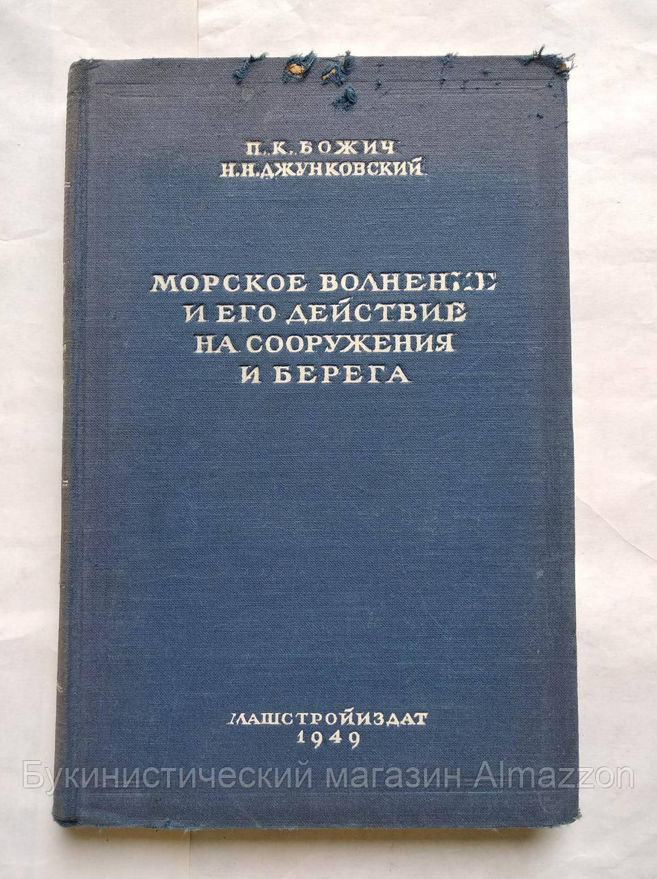 П.Божич, Н.Джунковский Морское волнение и его действие на сооружения и берега