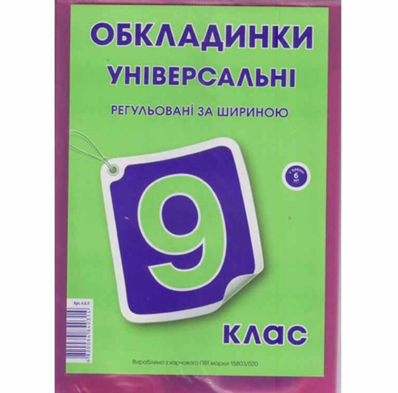 Обкладинки для підручників, рельєфний шов+універс. 200мкр 9 клас