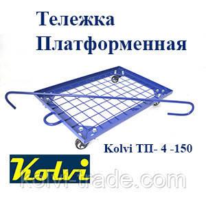 Kolvi ТП-4 -150 тележка платформенная