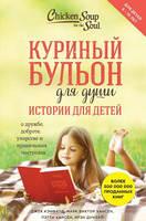 Куриный бульон для души:истории для детей.Марк Хансен,Джек Кэнфилд