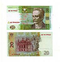 """Сувенир """"20 гривен"""""""