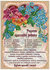 """Схема для вышивки бисером """"Рецепт щасливої родини"""" (укр.яз)"""